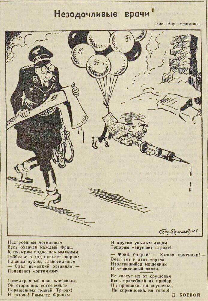 «Известия», 25 марта 1945 года
