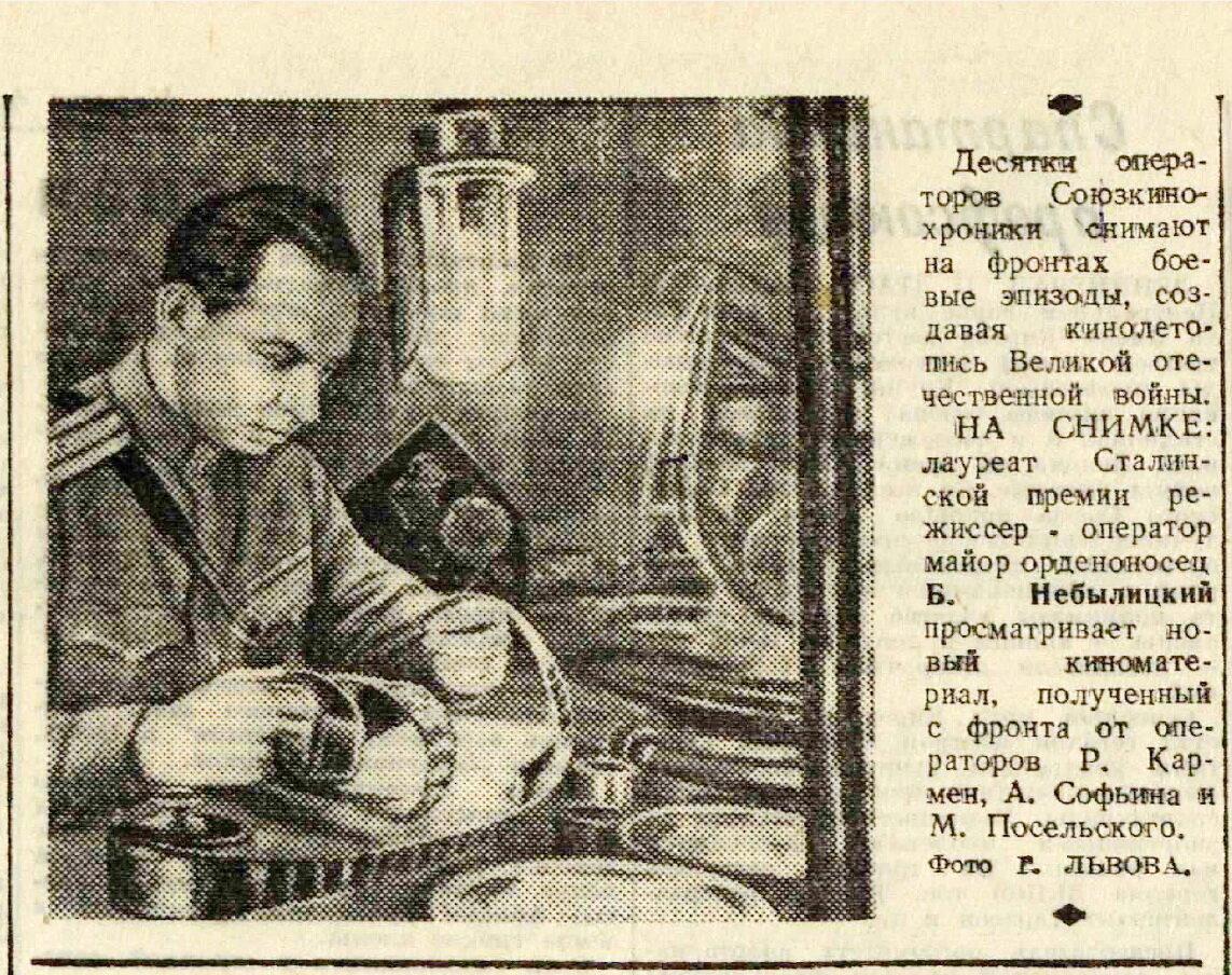 «Вечерняя Москва», 12 февраля 1945 года