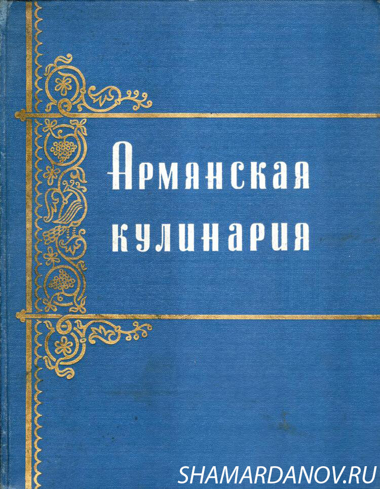 Армянская кулинария (1960 год), скачать pdf