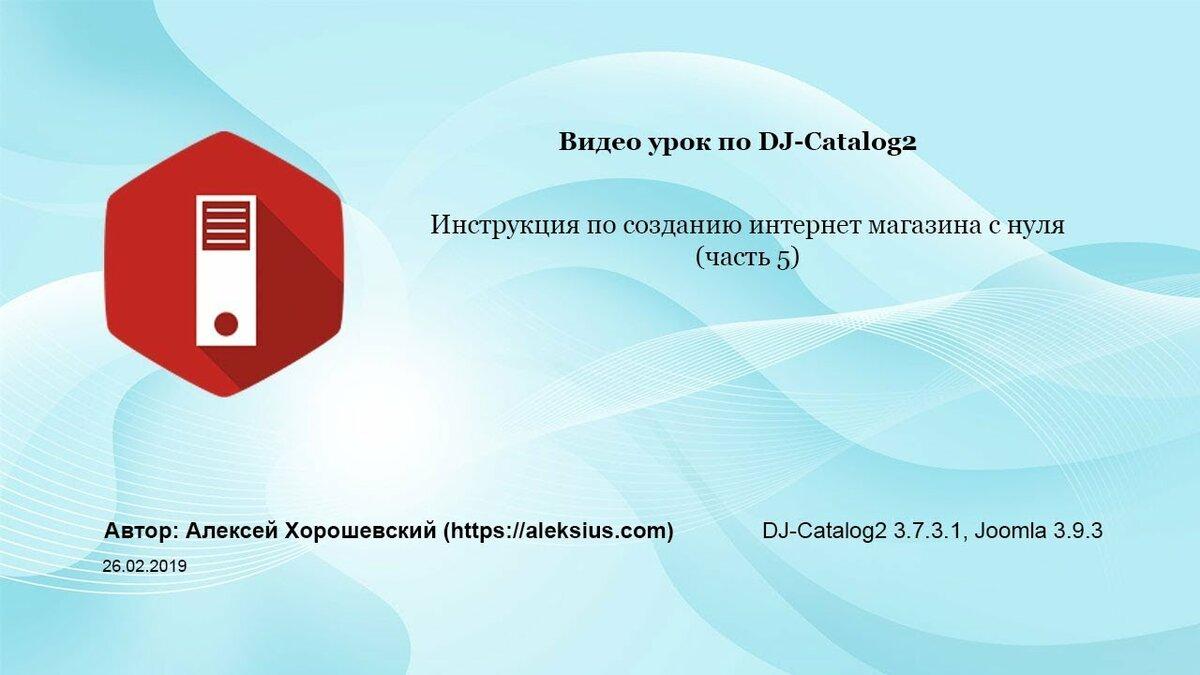 Как сделать интернет магазин видео уроки заказать создание сайт в россии