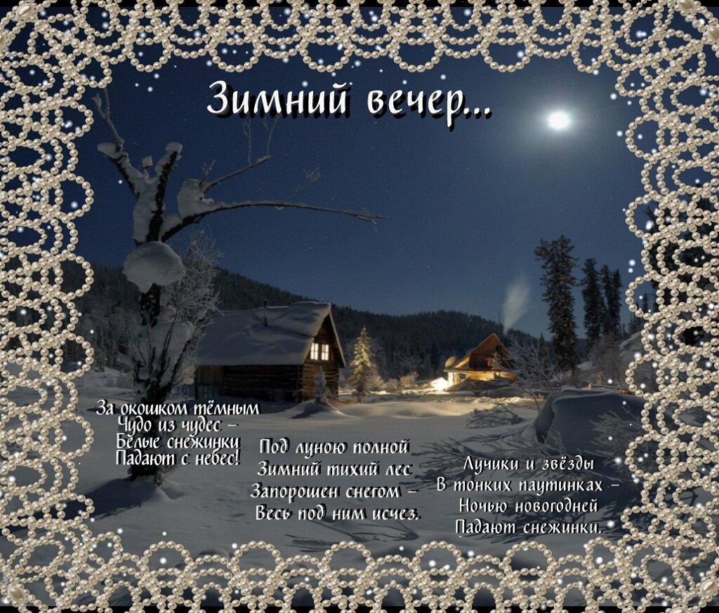 Фото с зимним вечером пожелания