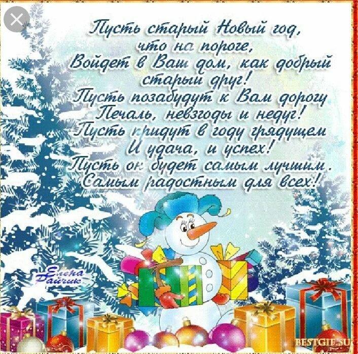 Смс поздравления со старым новым годом 13 января короткие