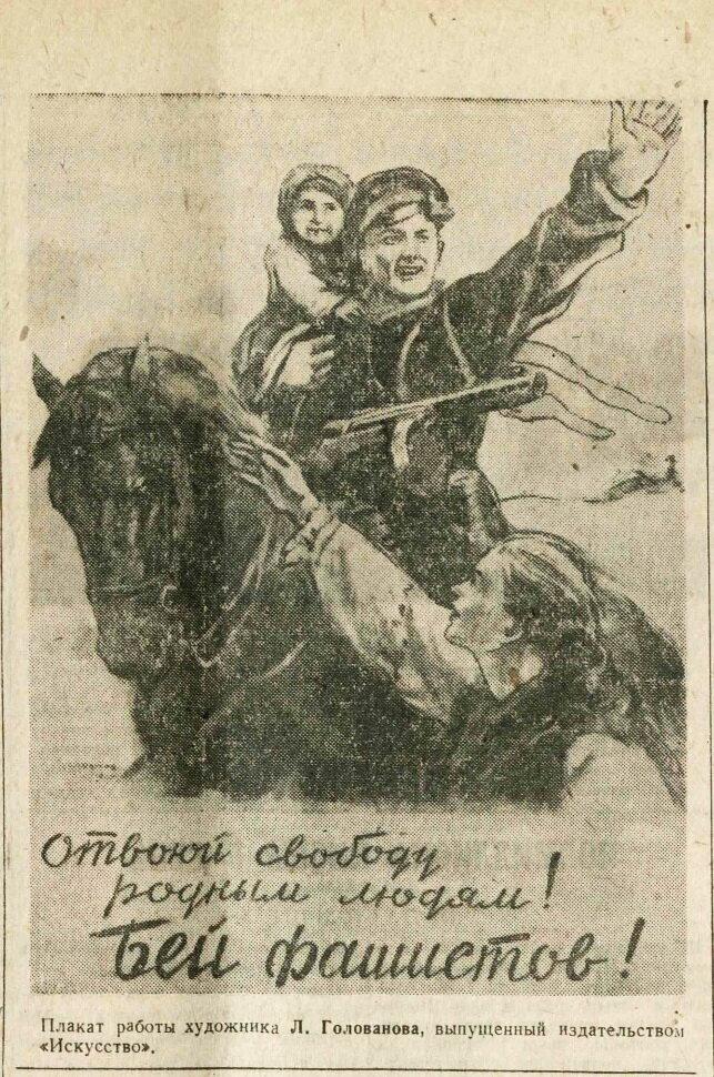 «Вечерняя Москва», 27 января 1943 года