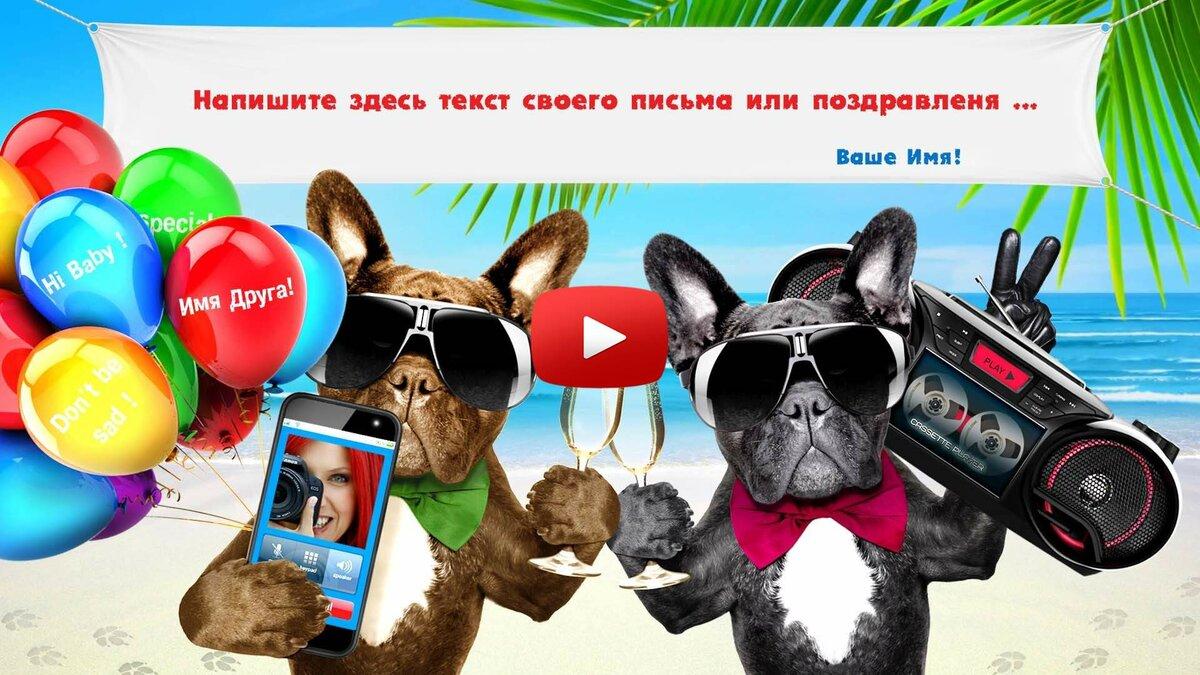 видео группового картинка с днем рождения для ватсапа прикольные слово того ряда