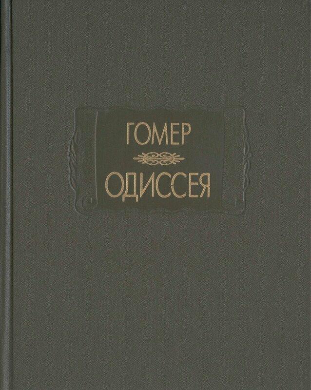 Гомер — Одиссея (Литературные памятники) скачать pdf скачать djvu