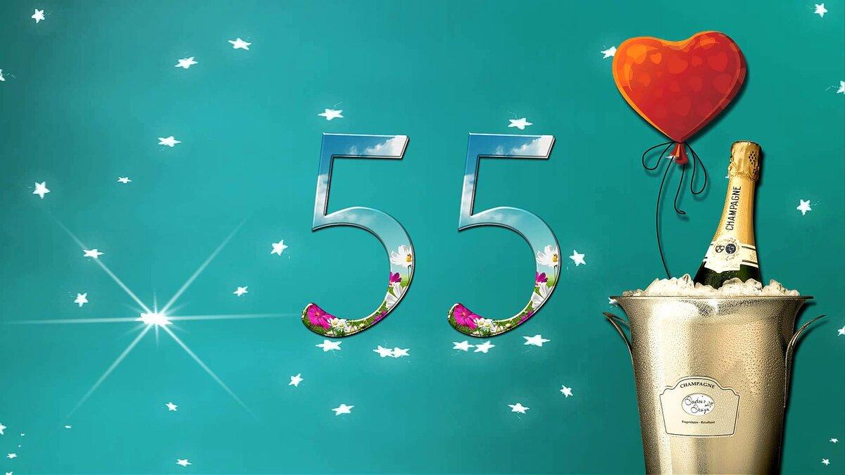 Открытки с днем рождения с приколом на 55 лет