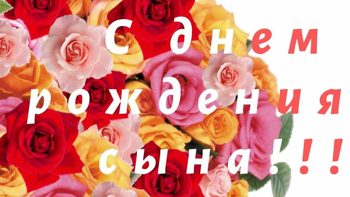 поздравительная открытка с днем рождения сына для матери работы фотографом серпухове