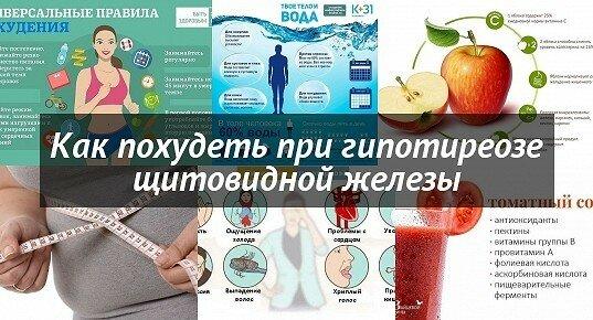 Похудение При Проблемах С Щитовидкой. Снижение веса при заболевании щитовидной железы