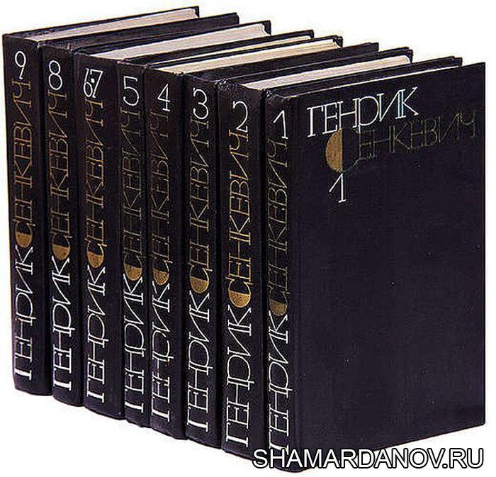 Генрик Сенкевич — Собрание сочинений в 9 томах, скачать djvu