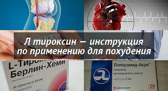 Тироксин инструкция по применению для похудения форум