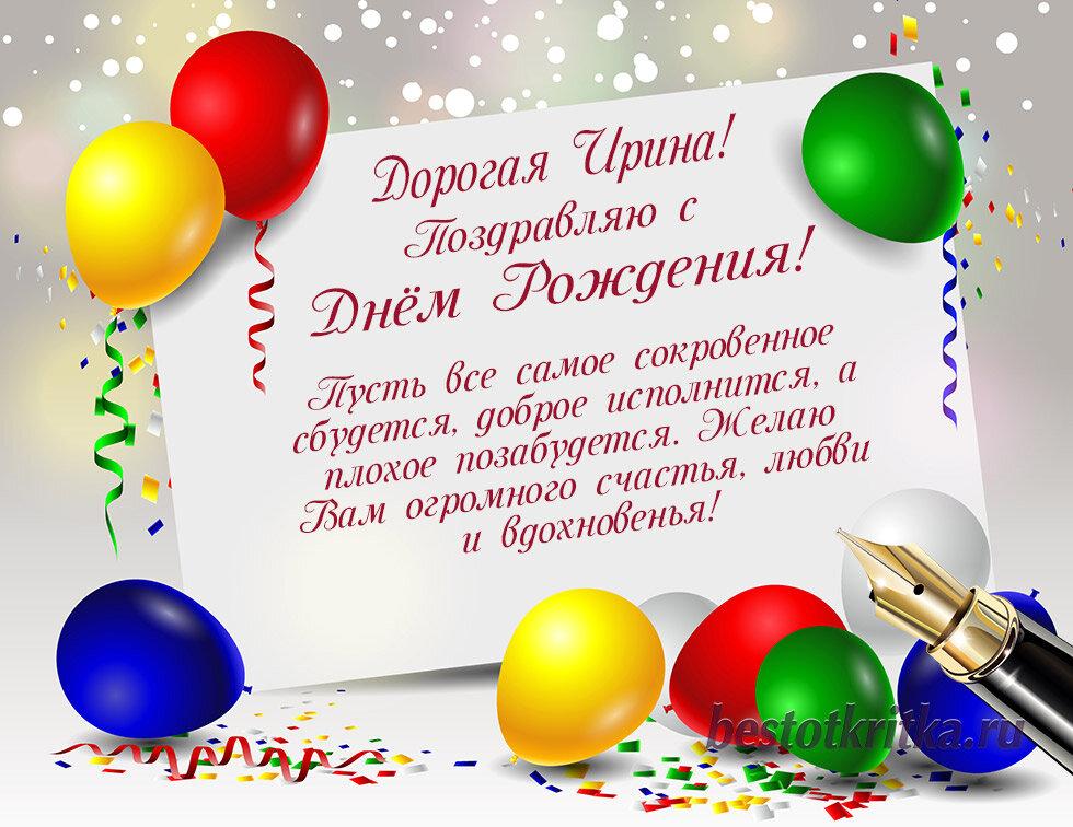 Поздравления с днем рождения ирине в 50 лет