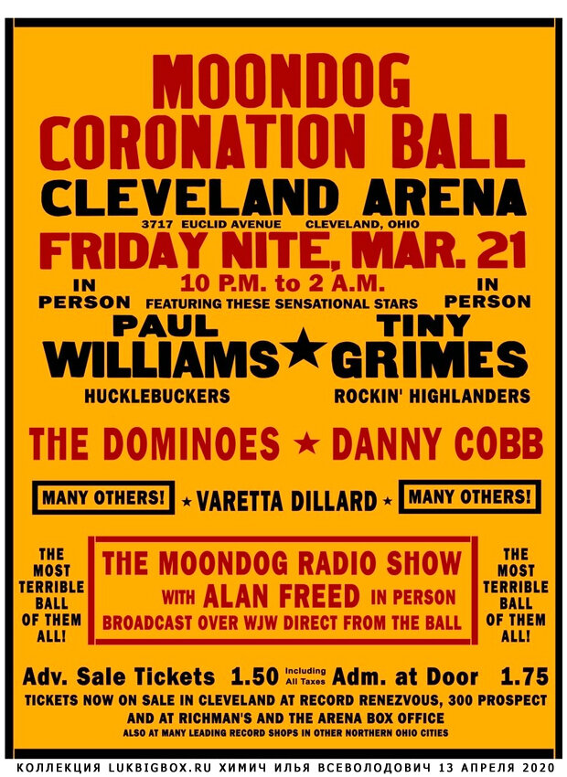 Афиша концерта «Moondog Coronation Ball» в Кливленде 1952