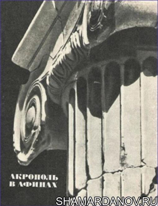 Г. И. Соколов — Акрополь в Афинах