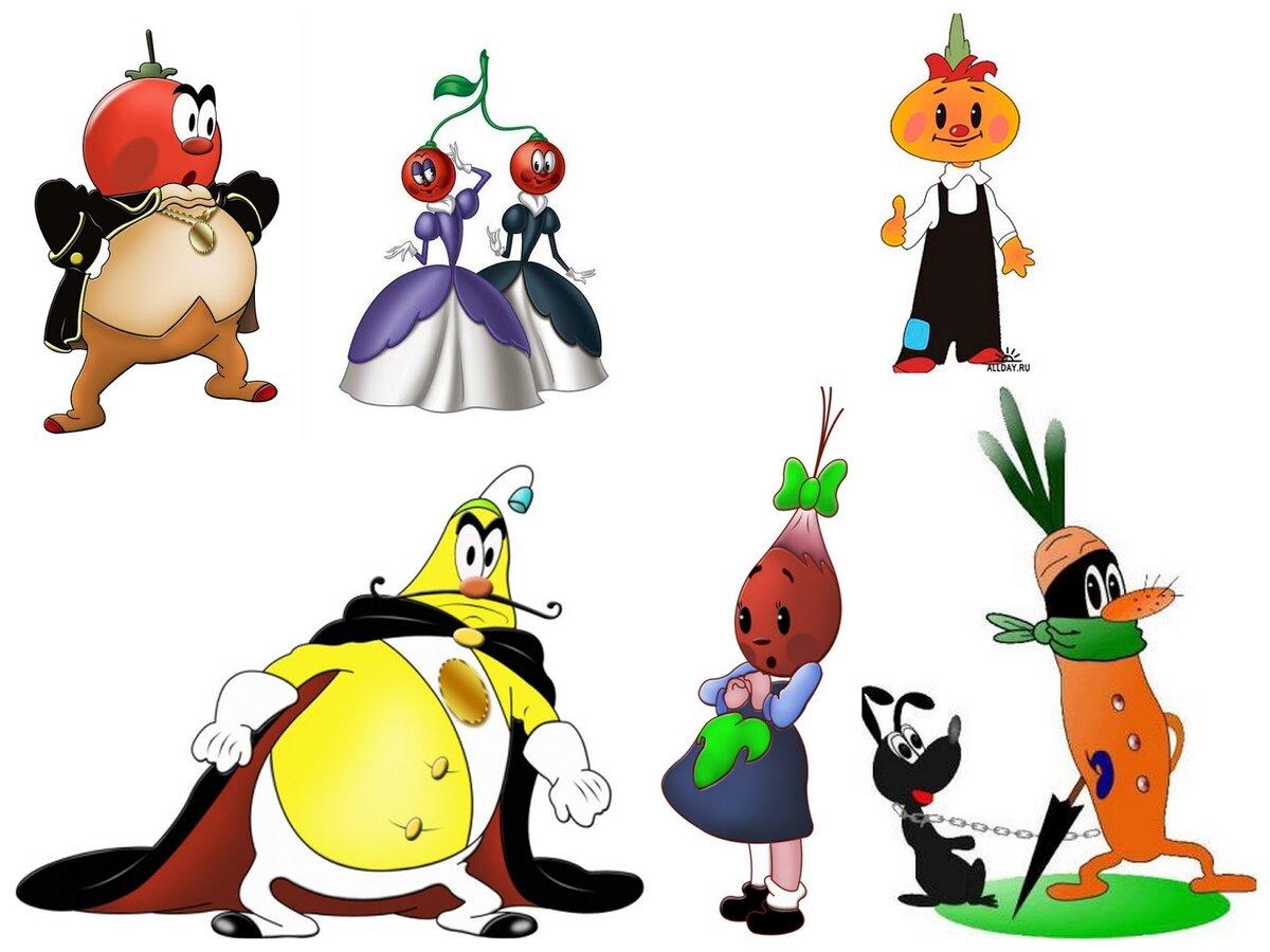 главные герои сказки чиполлино с картинками смотря то, что