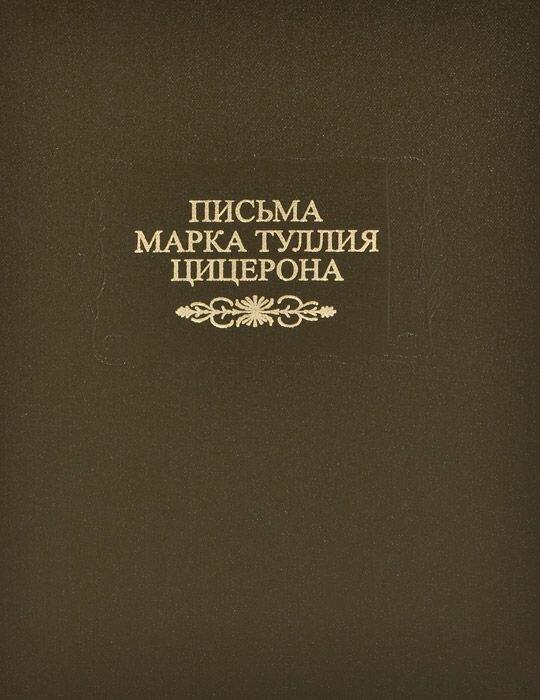 Письма Марка Туллия Цицерона к Аттику, близким, брату Квинту, М. Бруту в 3 томах (Литературные памятники ), скачать djvu