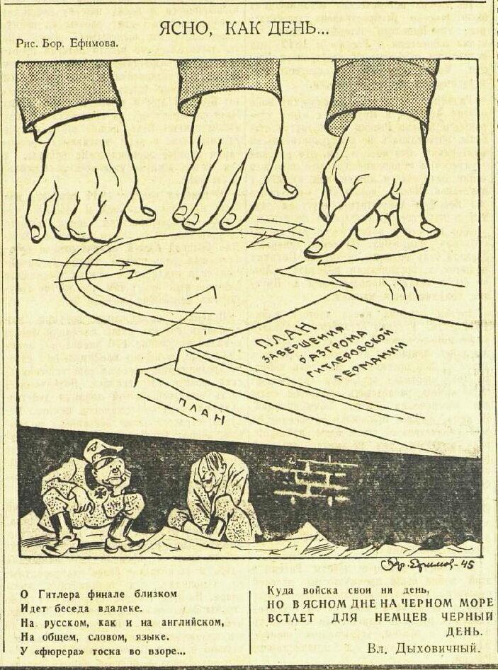 «Красная звезда», 11 февраля 1945 года