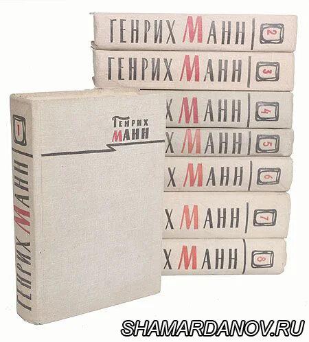 Генрих Манн — Полное собрание сочинений в 8 томах, скачать djvu