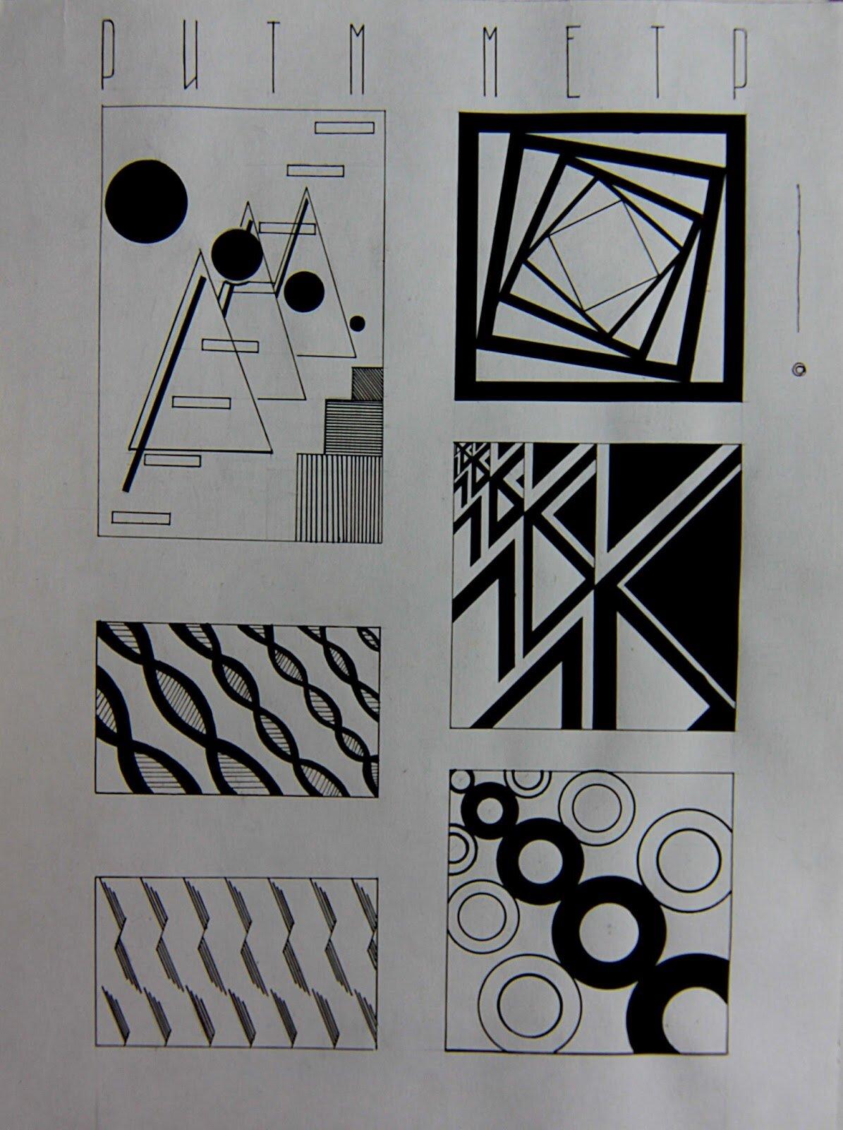 Картинки по композиции ритм
