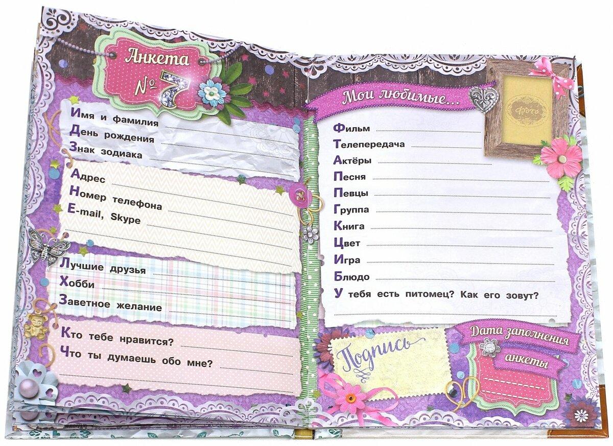 для картинки личного дневника анкета для подходит, как для