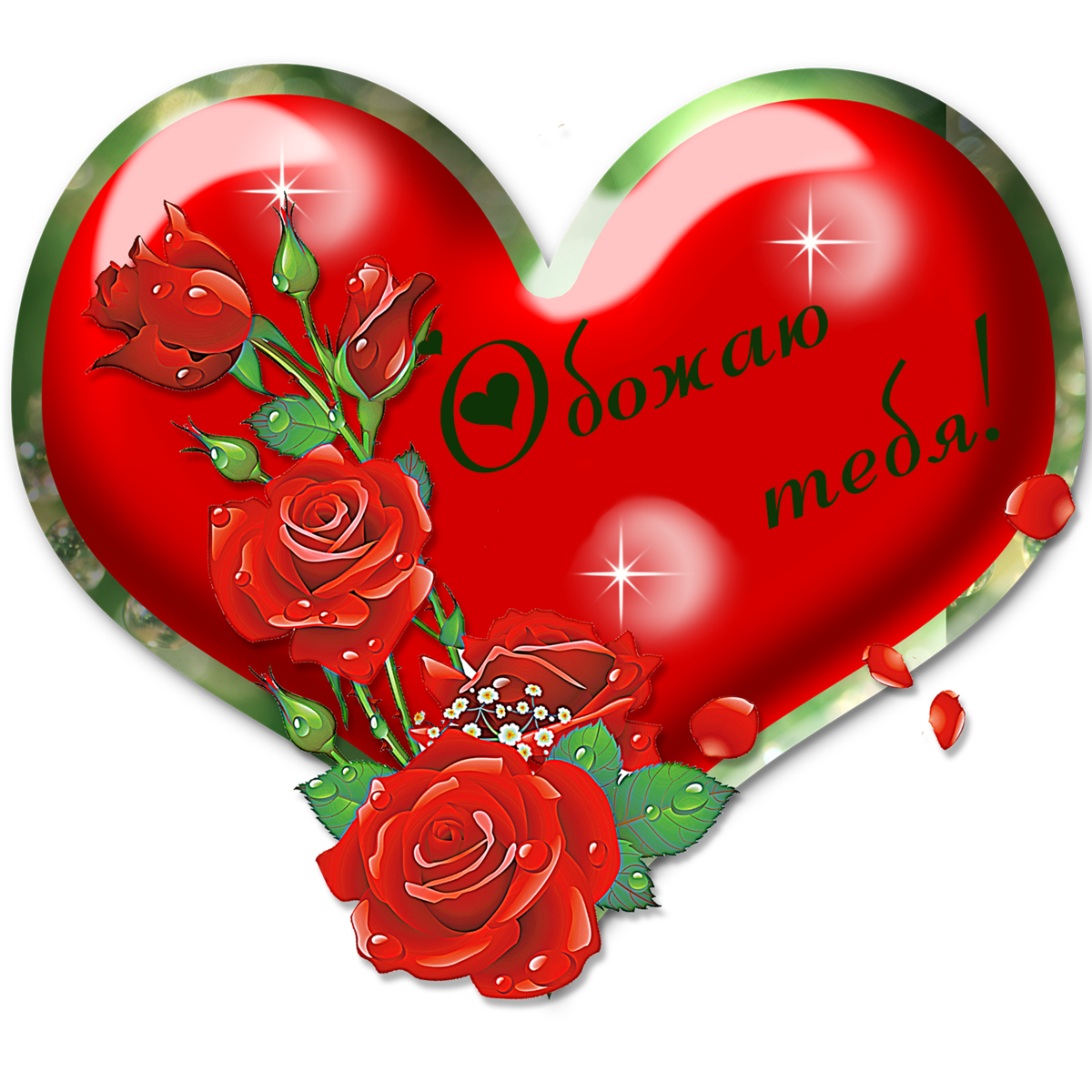 Пусть летят от сердца к сердцу поздравления