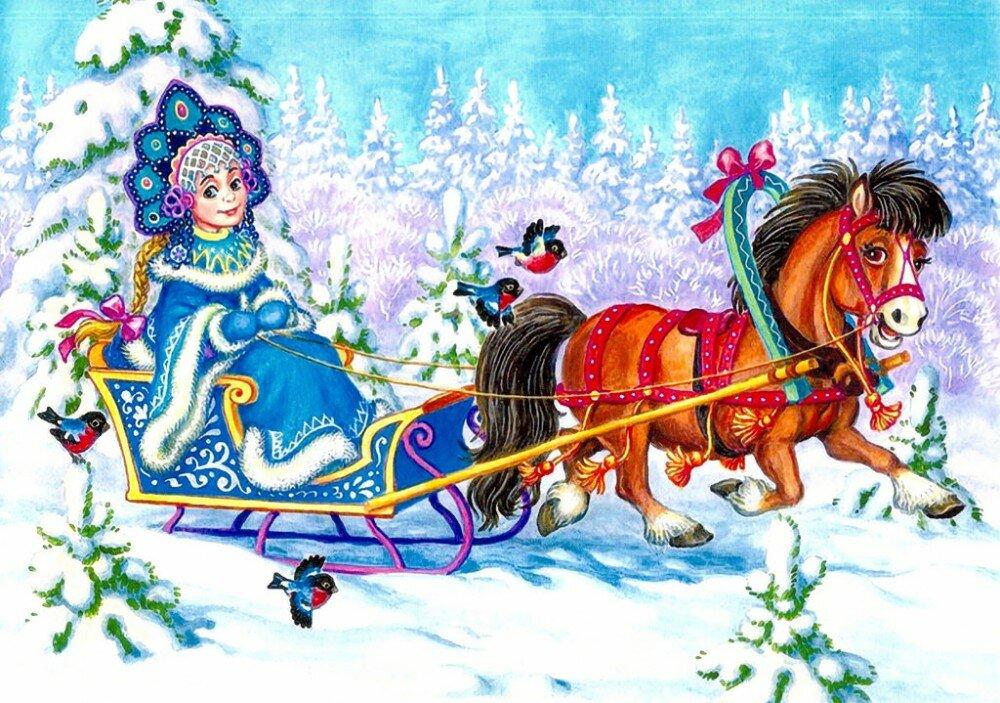 числу открытки новый год сани вместе