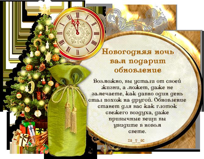 Поздравление и шутки в подарках