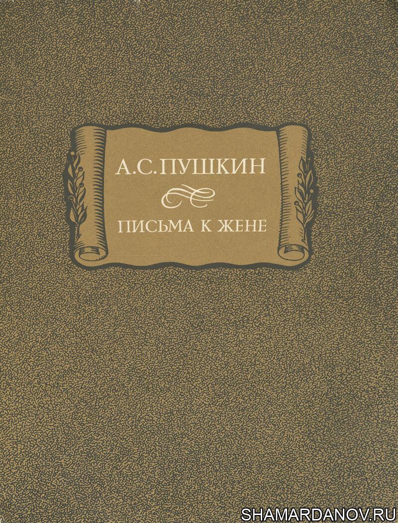 Александр Сергеевич Пушкин — Письма к жене (Литературные памятники), скачать djvu, скачать fb2