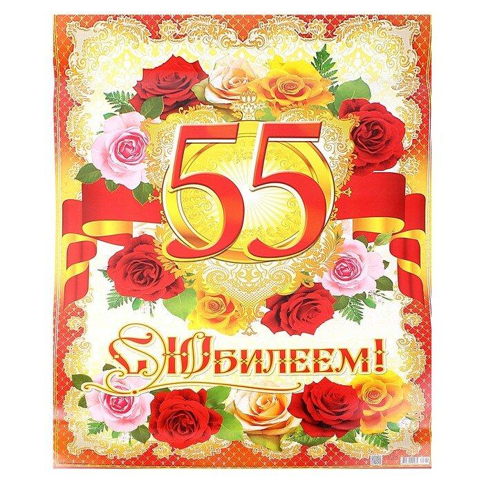 Игровые поздравления на 55 лет
