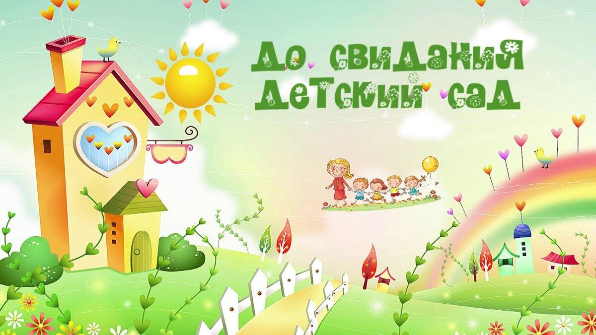 Картинка до свидания детский сад анимация картинки