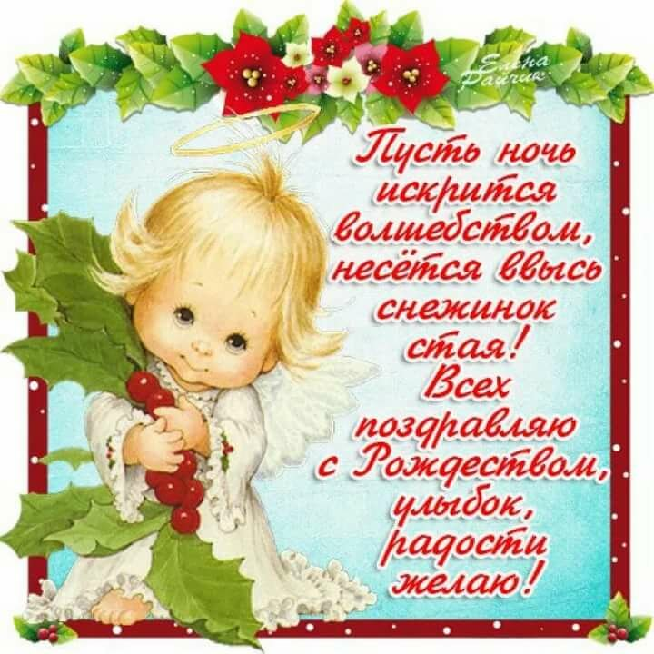 Прикольные с рождеством христовым поздравления