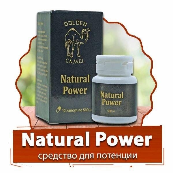 Natural Power для повышения потенции в Волгодонске