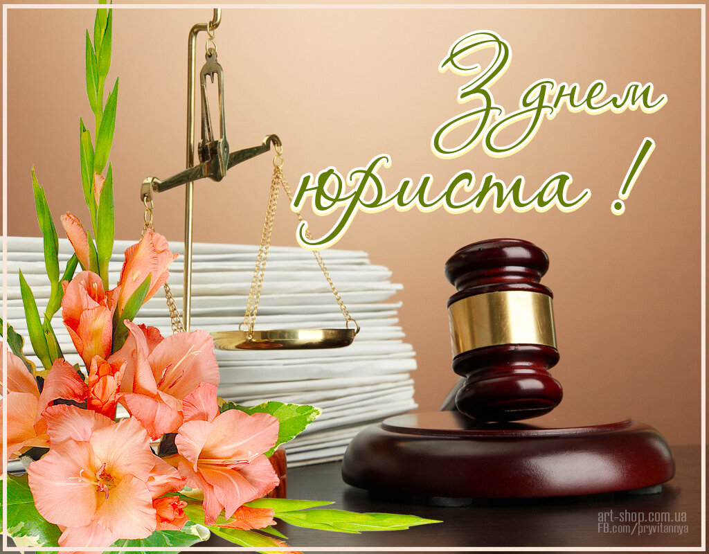 День юриста официальные открытки