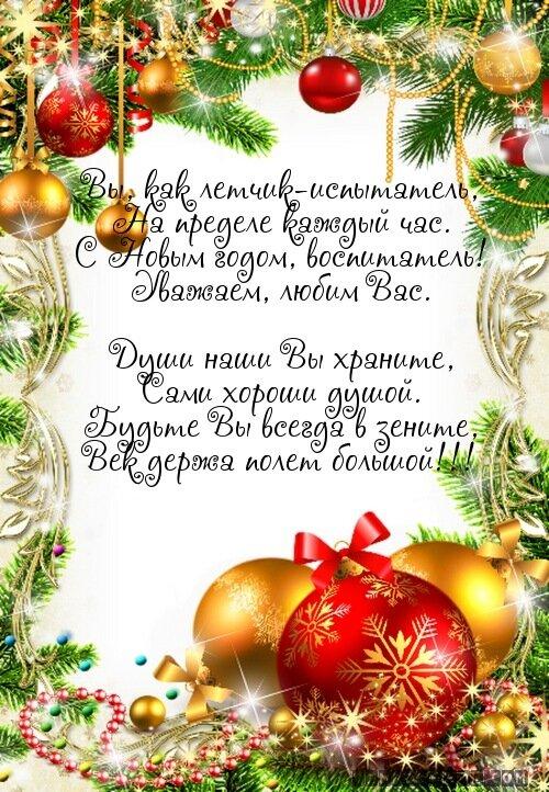 Поздравление от сотрудников детского сада с новым годом