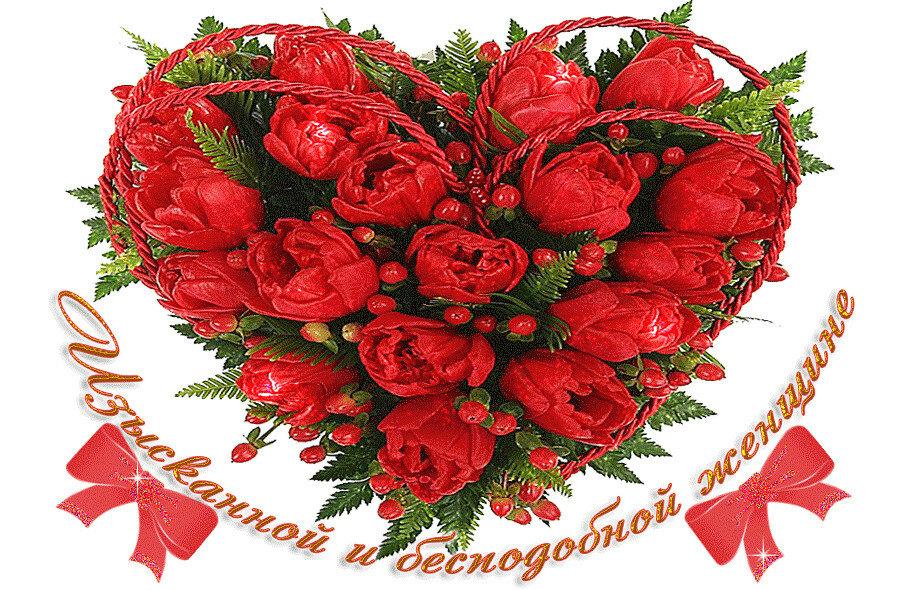 понравится открытка букет цветов для самой красивой приложение отметки