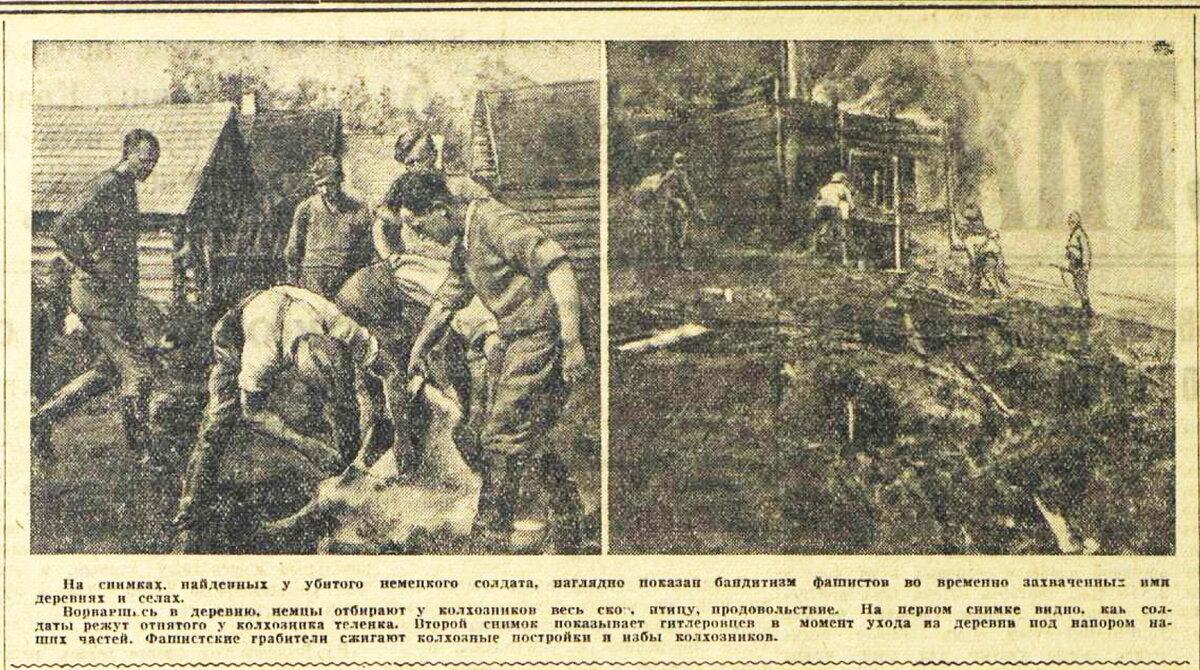 «Известия», 6 августа 1942 года