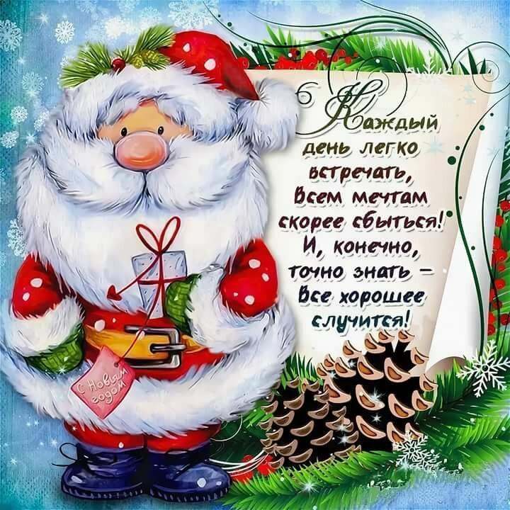 Коротенькое новогоднее поздравление