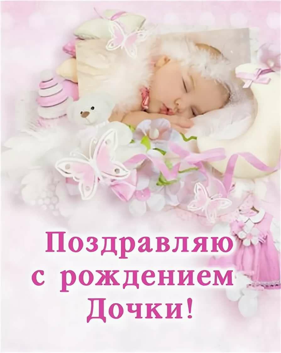 Поздравление роддом с дочкой