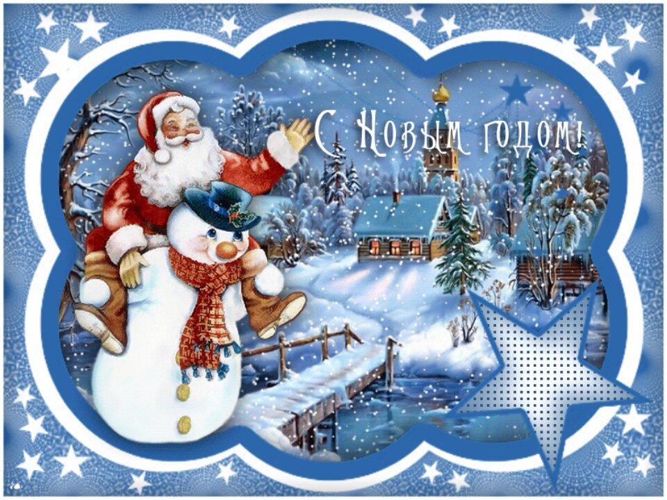 новогодние картинки и открытки гифки