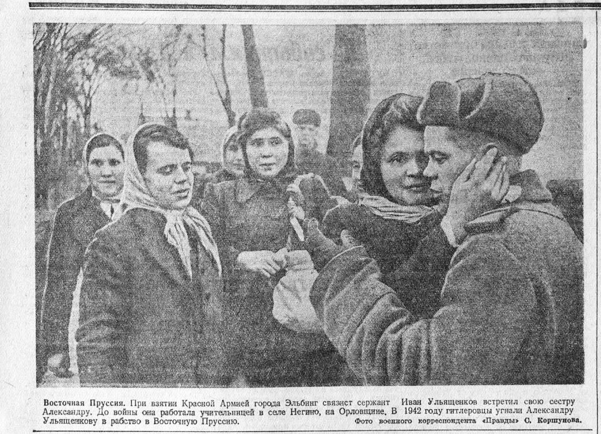 «Правда», 2 марта 1945 года