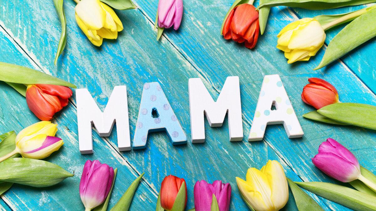 Флэш открытка для мамы на день рождения