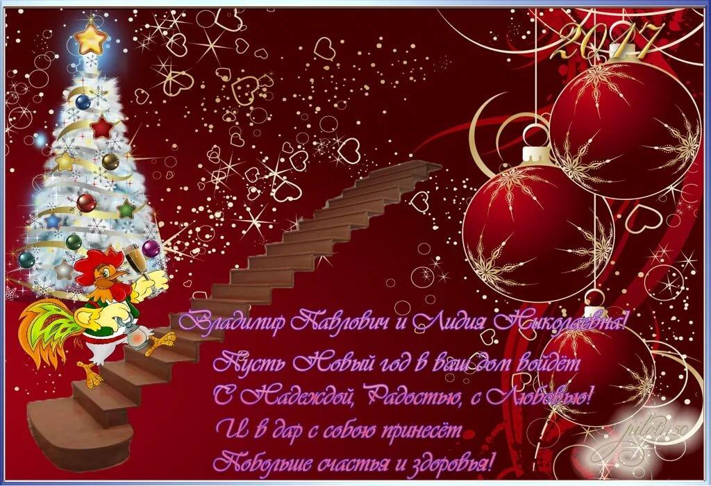 Плейкаст новогодние пожелания берем один