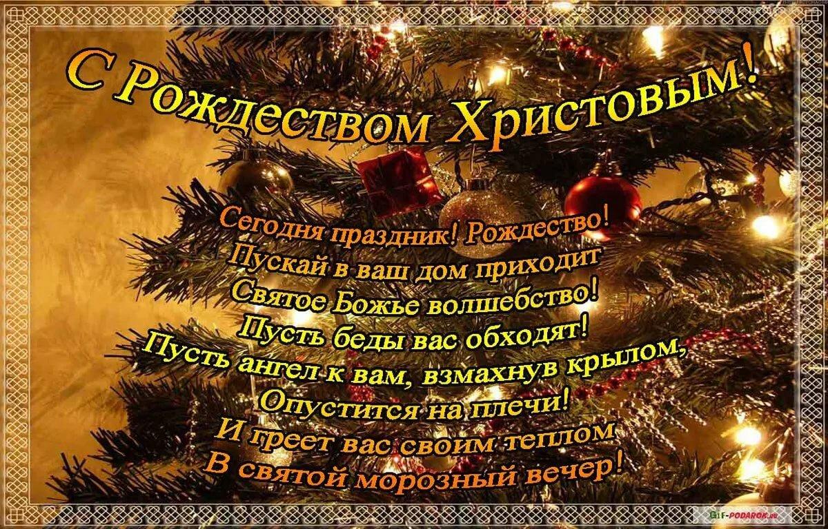 Прикольные поздравление в стихах с рождеством