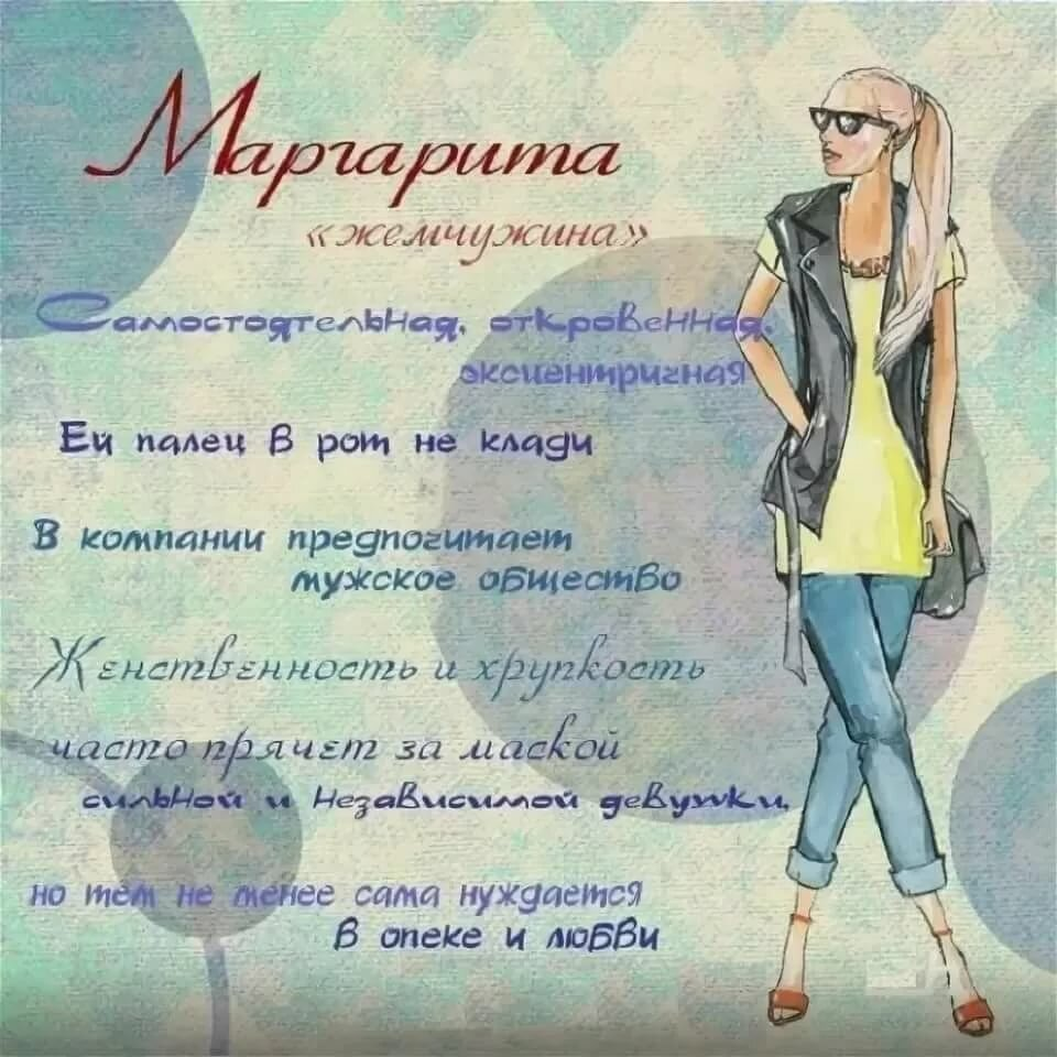 Имя на картинках девушек