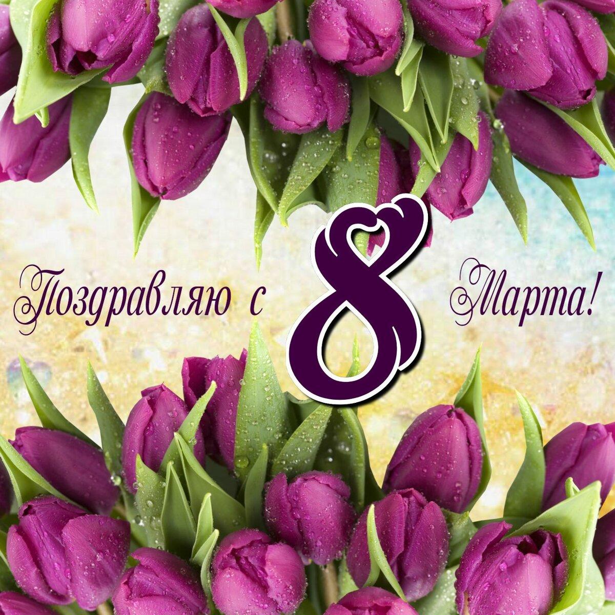 живой поздравить с 8 марта тюльпаны орловски соц сетях
