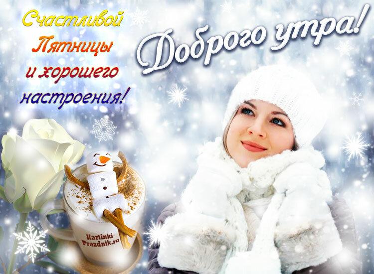 Доброе утро пятница прикольные картинки зимние