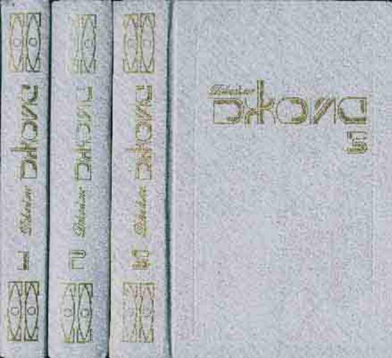 Джеймс Джойс — Собрание сочинений в 3 томах, скачать djvu