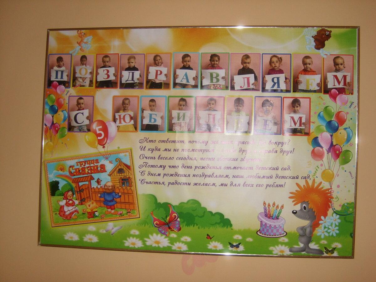 Поздравление с днем рождения для детского сада плакаты