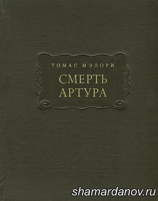 Томас Мэлори — Смерть Артура (Литературные памятники), скачать djvu, скачать fb2