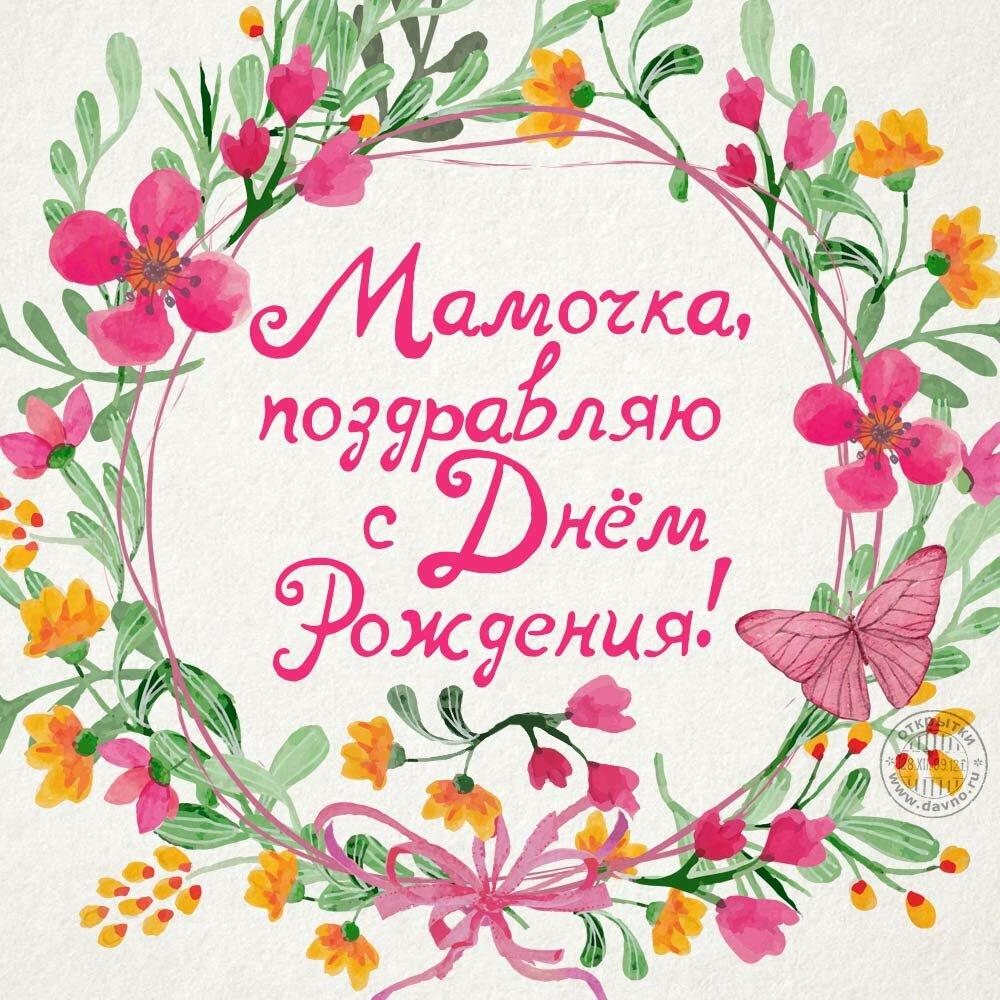 Поздравления любимой мамы день рождения
