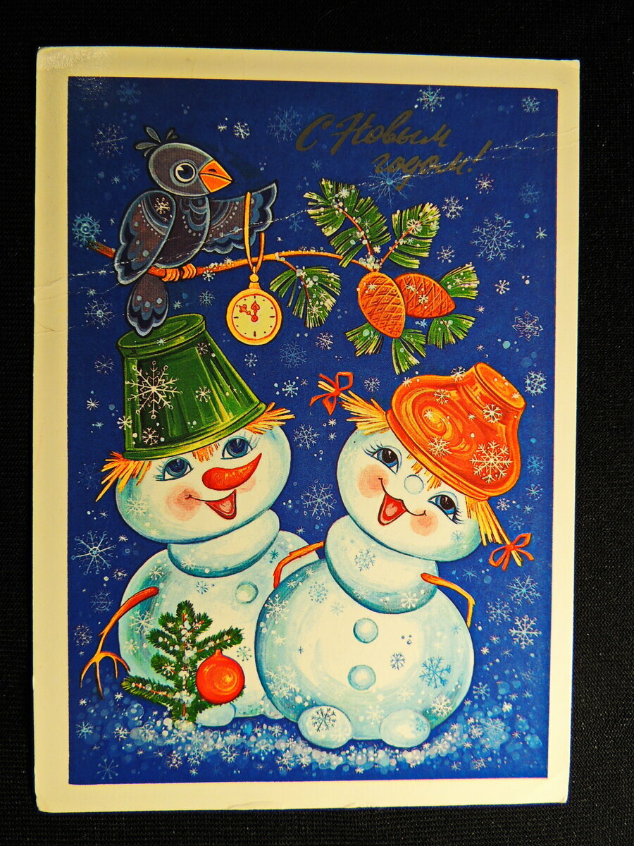 ценные открытки с новым годом тоже требуют